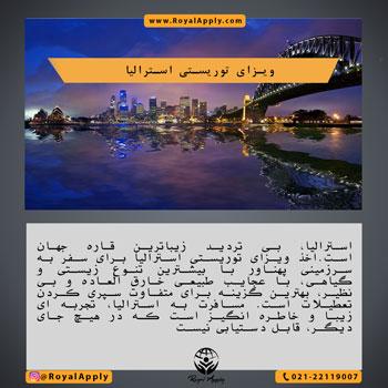 ویزای توریستی استرالیا