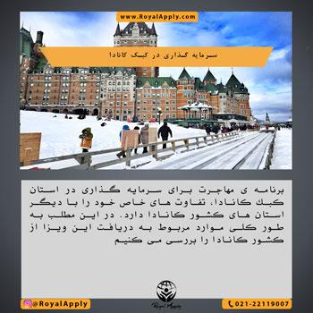 سرمایه گذاری در کبک کانادا