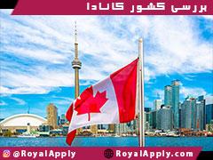 بررسی کشور کانادا