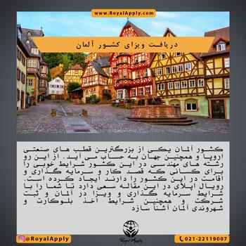 دریافت ویزای کشور آلمان