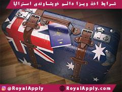 ویزای خویشاوندی کشور استرالیا