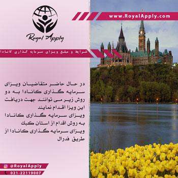 ویزای سرمایه گذاری کانادا