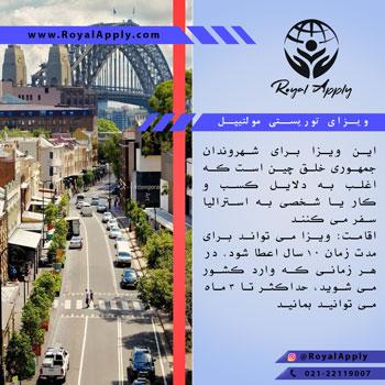 ویزای توریستی مولتیپل استرالیا
