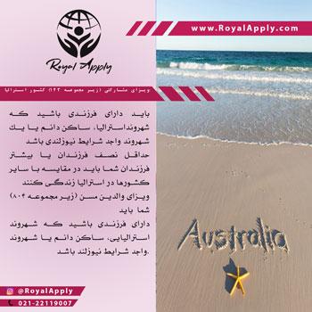 ویزای مشارکتی کشور استرالیا