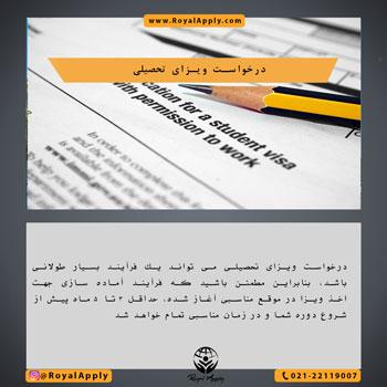 درخواست ویزای تحصیلی
